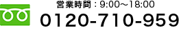 0120-710-959